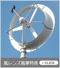 小型風力発電機風レンズ風車の特長
