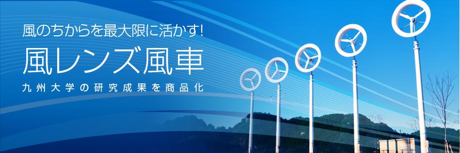 小型風力発電機風レンズ風車のメーカー「ウィンドレンズ」