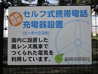 ももちビーチハウス福岡市環境局看板