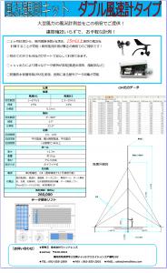 風況観測キットダブル風速計タイプ