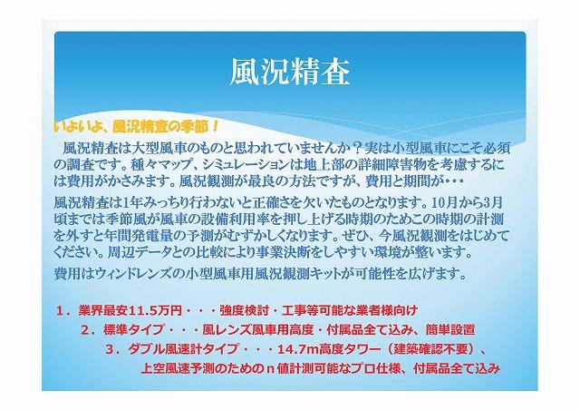 風況観測キットのご紹介 (2)